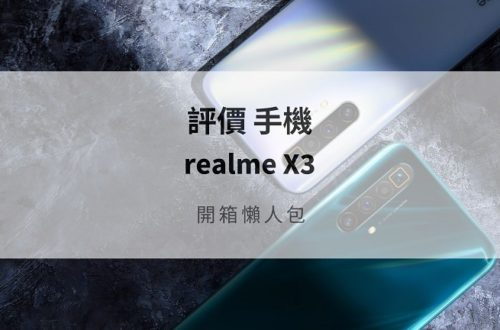 realme x3 評價