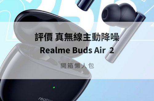 Realme Buds Air 2 評價