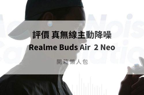 Realme Buds Air 2 Neo 評價