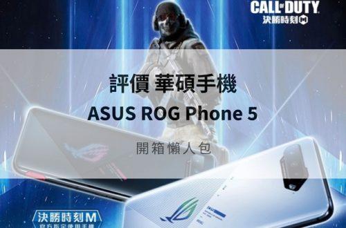 rog phone 5評價