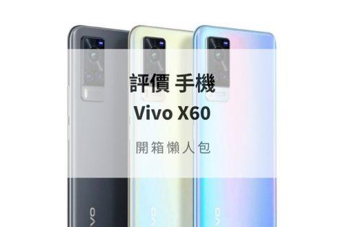 vivo X60 評價