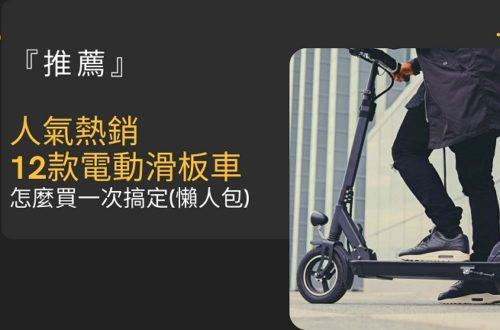 電動滑板車 推薦