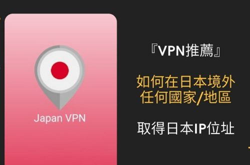 日本 vpn ip