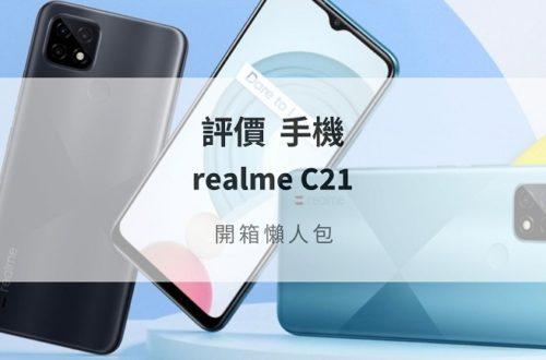 realme c21 評價