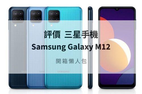 Galaxy M12 評價