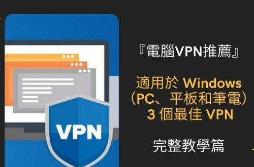 電腦 vpn 推薦
