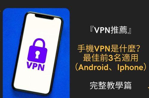 手機 vpn 是什麼