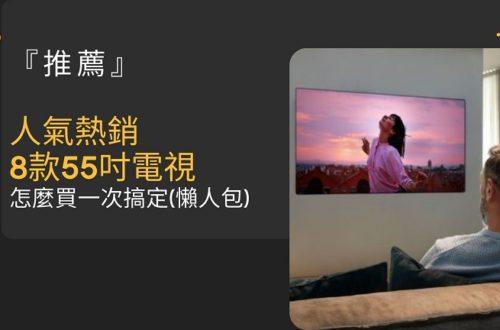 55吋 電視推薦