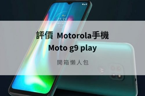 MOTO g9 Play 評價