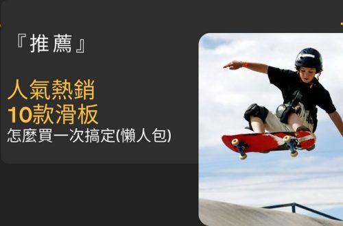 滑板 推薦
