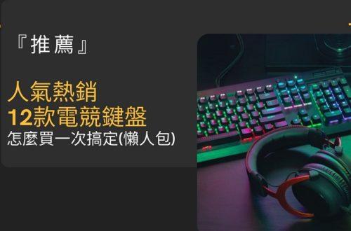 電競鍵盤 推薦