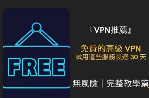 vpn 免費