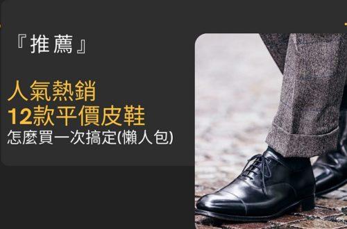 平價皮鞋 推薦