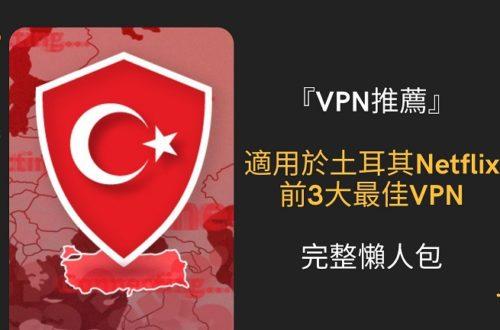 netflix vpn土耳其