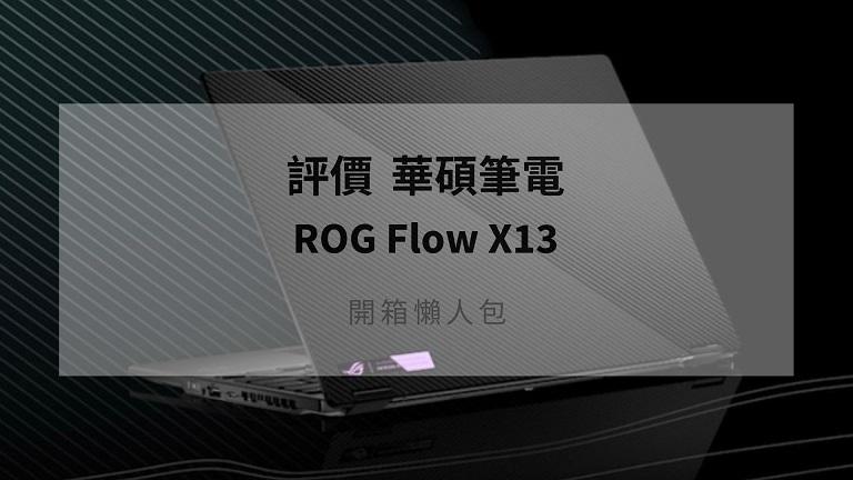rog flow x13開箱