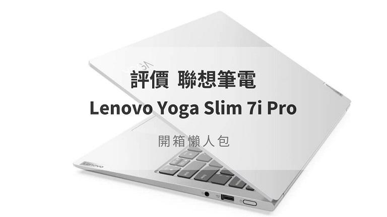 yoga slim 7i pro開箱