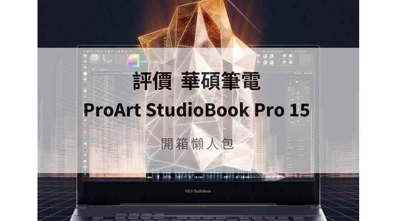 asus proart studiobook pro 15開箱
