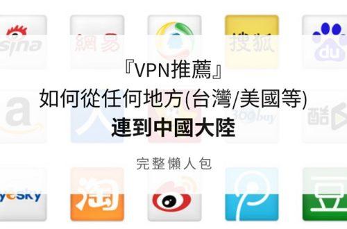 台灣 連大陸 vpn