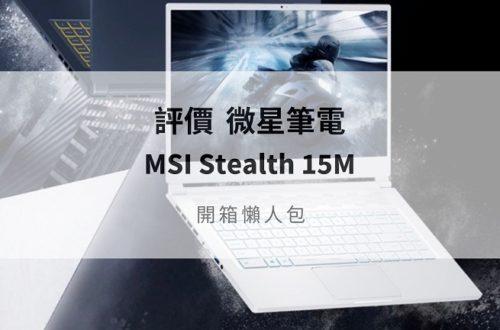 msi stealth 15m 評價