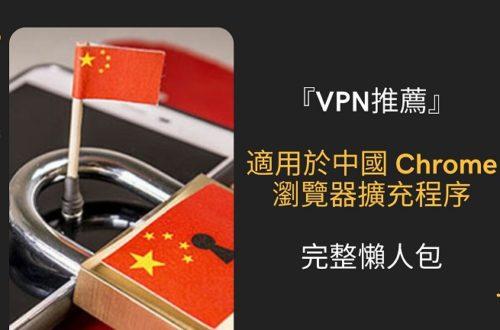 chrome vpn 中國