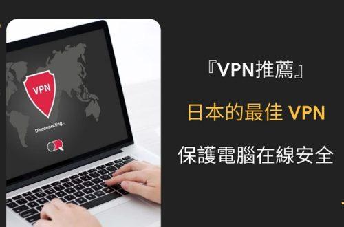 電腦 vpn 日本