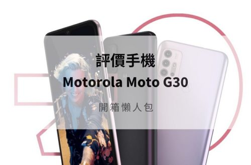 MOTO g30 評價