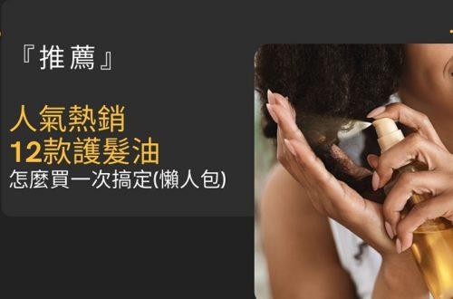 護髮油 推薦