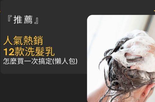 洗髮乳 推薦