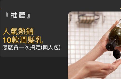 潤髮乳 推薦