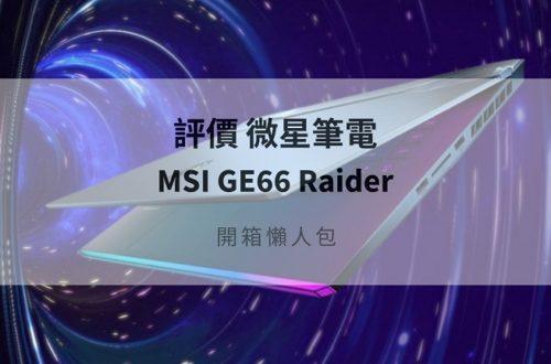 msi ge66開箱
