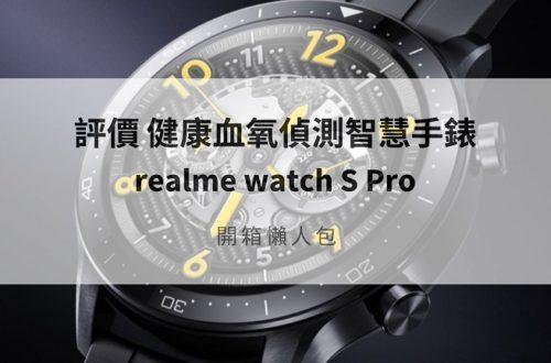 realme watch s pro評價