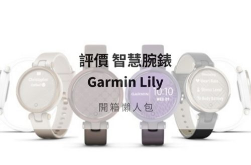 garmin lily 評價