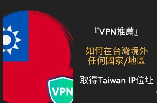 台灣 vpn ip位址