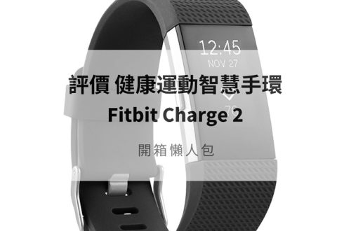 Fitbit Charge 2開箱