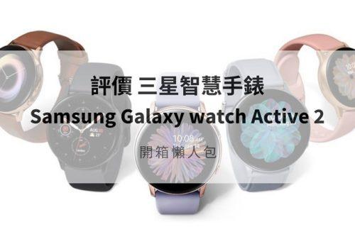 galaxy watch active2 開箱
