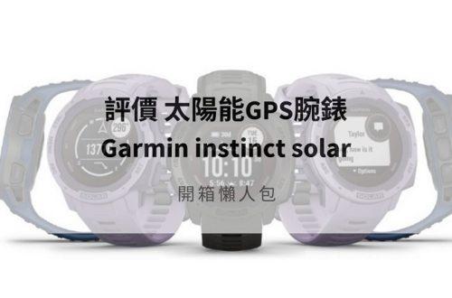 garmin instinct solar 評價