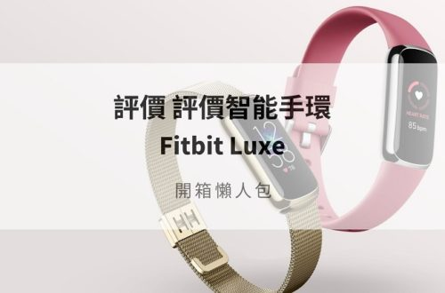 fitbit luxe開箱