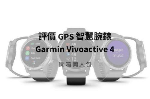 garmin vivoactive 4 評價