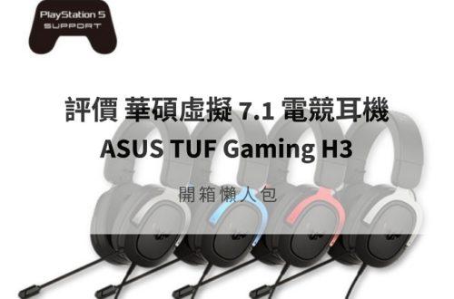 tuf gaming h3 評價