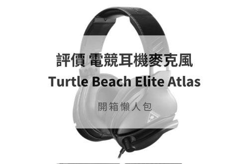 turtle beach atlas one 評價
