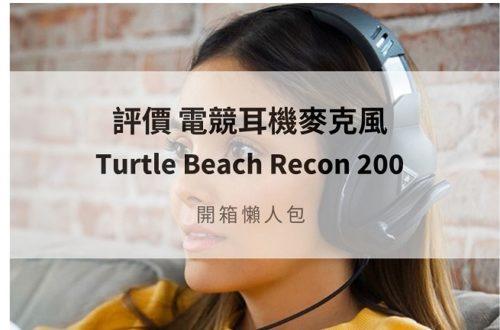 turtle beach recon 200評價