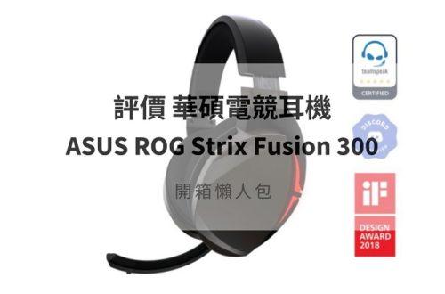 rog strix fusion 300 評價