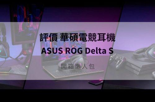 rog delta s評價