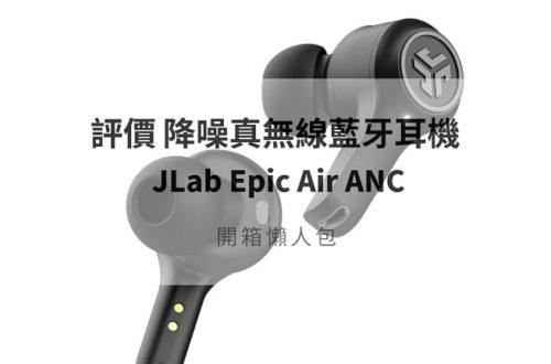 jlab jbuds air anc 評價