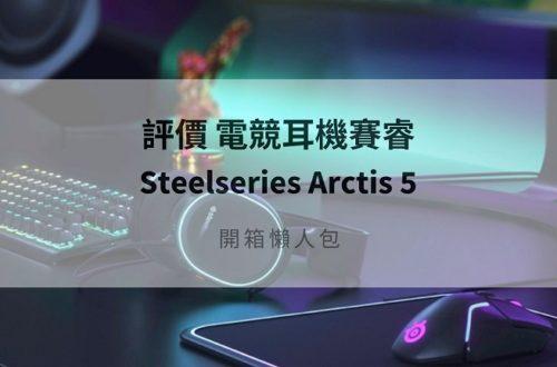arctis 5評價
