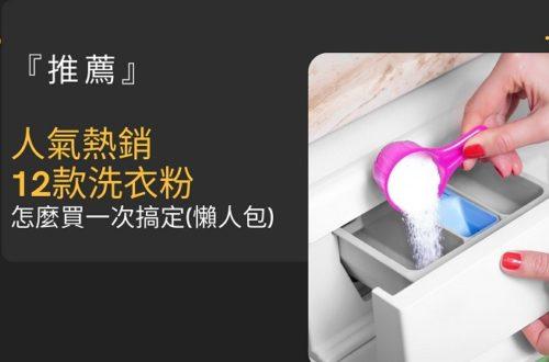 洗衣粉 推薦