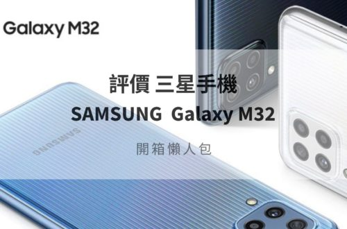 samsung m32評價