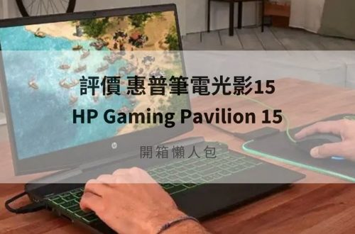 hp pavilion gaming 15 評價