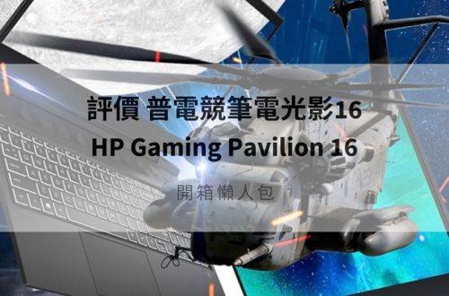 hp pavilion gaming 16 評價