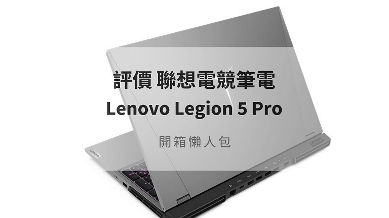 Legion 5 Pro 評價